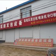 大城县毕演马锦民保温设备厂