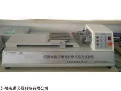 SA8005 多通道电池片拉力试验机