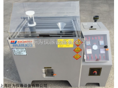 JW-SST-60 武汉盐水喷雾试验机