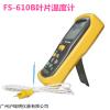 FS-610B 叶片温度计