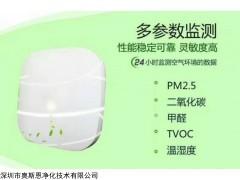 广东吸顶式室内环境监测仪