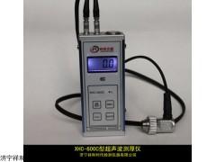 XHC-600C超声波测厚仪