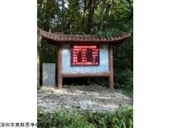 OSEN-FY 湖北景区、公园、森林负氧离子监测系统