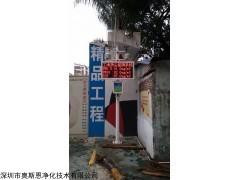 江苏城市环境污染扬尘噪声监测系统