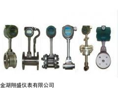 XS-LUGB 供应蒸汽管道流量计