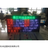 MH-FYLZ 负氧离子监测仪
