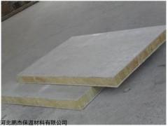 黑龙江双鸭山防水岩棉板现货供应