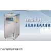 LDZM-40L-III 立式高压蒸汽灭菌器