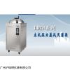 LDZH-150L 立式压力蒸汽灭菌器