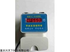 HF-660L 浴室水控器,IC卡水控一体机 刷卡水控机