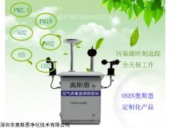北京大气环境检测微型空气监测站