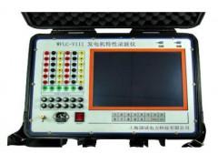 WFLC-VIII便携式故障录波仪