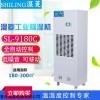 SL-7公斤每小时 工业防潮除湿器厂家价格