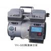 YH-500  隔膜真空泵技术参数