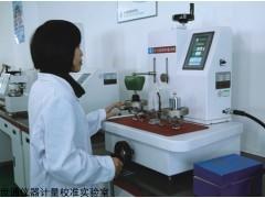 巴中器具校验第三方实验室