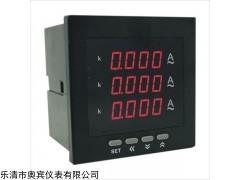 AOB184Z-2X4-3I 奧賓儀表數顯三相電流表