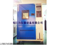 上海JW-1006高低温试验箱