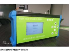 环保专用手持式工地扬尘检测仪带CPA证书