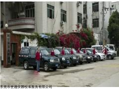 广东专业仪器计量厂家,CNAS校正机构