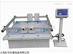 JW-ZD-1000 长春模拟汽车运输振动试验台