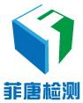 苏州菲唐检测设备有限公司
