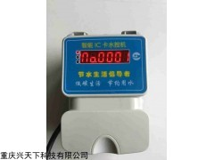 HF-660L 水控刷卡机 水控收费瓣 智能水控一体机