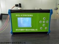 BYQL-6C 碧野千里手持式扬尘监测仪,便携式扬尘检测仪器