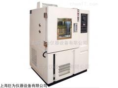 JW-MJ-100 四川霉菌试验箱