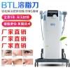 BTL溶脂刀BTL超级射频
