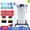 真皮层射频BTL溶脂刀美容仪器