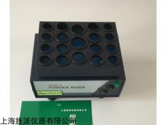 TYDZ-II 青霉素专用药瓶振荡器