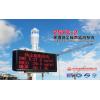 ZSYC-2 环境噪声扬尘监测系统