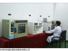 重庆大足县仪器计量,大足计量中心,仪器检测
