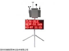 广东省网格化环境监测空气站报价