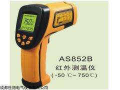 AS852B手持式红外线测温仪承装承修承试资质