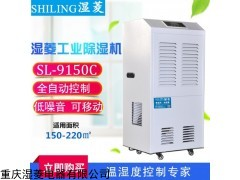 SL-9168c 重庆超强工业除湿机