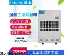 SL-9480 重庆强劲工业除湿机