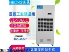 SL-9168c 超强工业除湿机