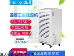 SL-9168c 配电房工业除湿机价格