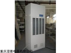 SL-9168c 服装工业除湿机价格