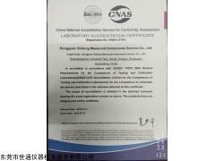 重庆武隆仪器计量,武隆第三方仪器计量检测机构