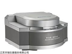 EDX9000 ROHS测试光谱仪