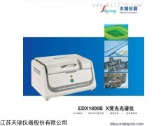 EDX1800B ROHS扫描仪