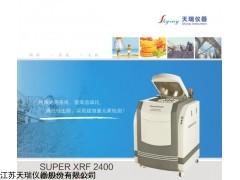Super2400 ROHS仪器生产厂家