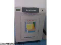 EDX3600K 深圳xrf光谱仪