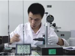 福建漳州仪器标定检测公司电话