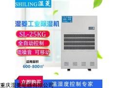 SL-9168c 贵阳厂房除湿机价格