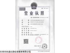 04 惠州惠城发电站设备校准,发电厂仪器设备校正