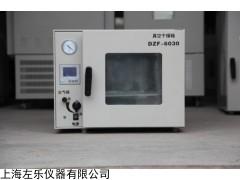DZF-6050 左乐50L台式真空干燥箱