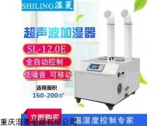 sl-6.0e 生产加工车间工业加湿机厂家特价销售